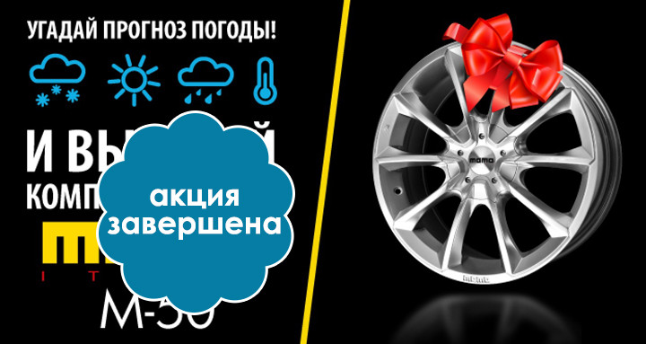 Угадай прогноз погоды и выиграй комплект летних шин