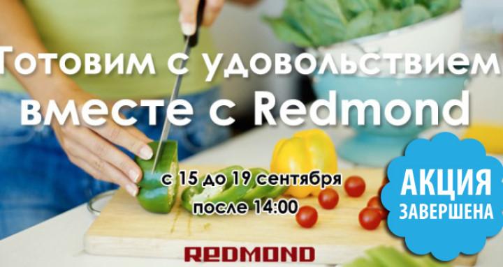 Готовим с удовольствием вместе с Redmond