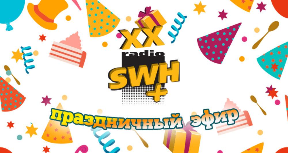 Радио SWH+  исполнилось 20 лет