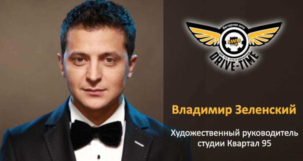 Drive Time – Владимир Зеленский, Евгений Кошевой и Дмитрий Шуров