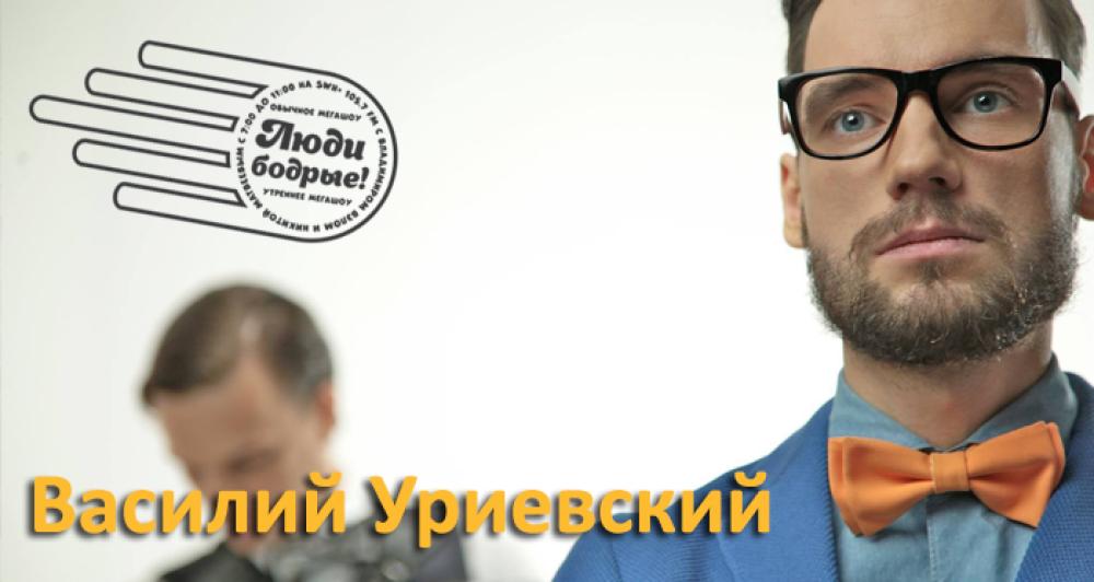 Люди бодрые – Василий Уриевский