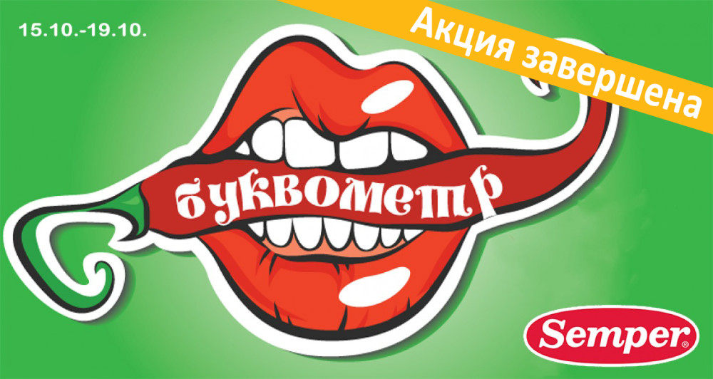 """Буквометр"" вместе с Semper"