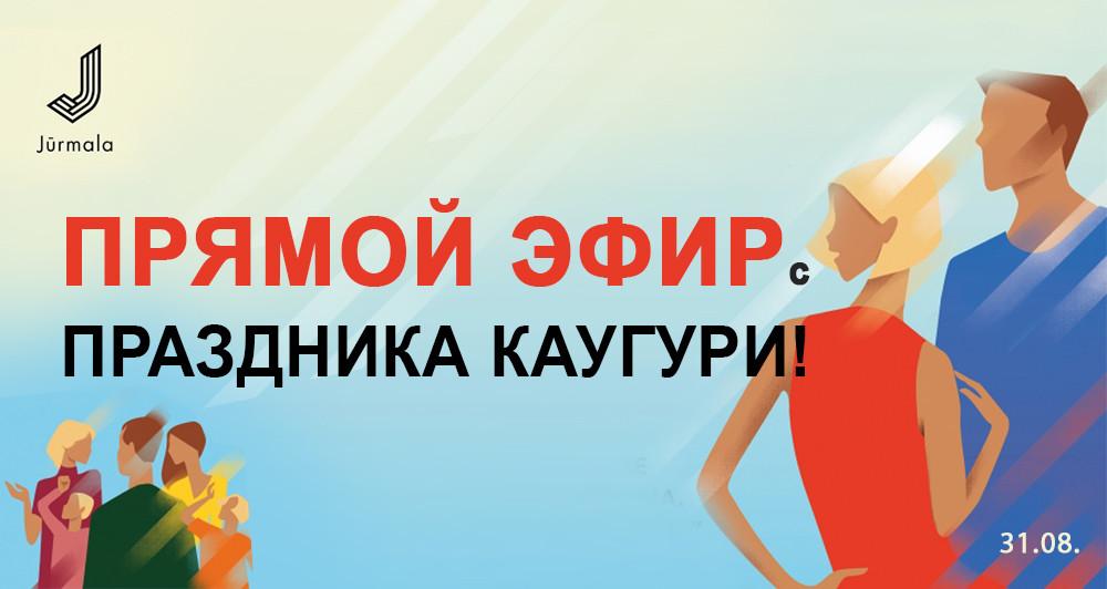 ПРЯМОЙ ЭФИР с праздника Каугури!