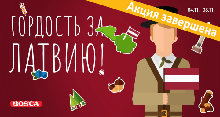 Гордость за Латвию!