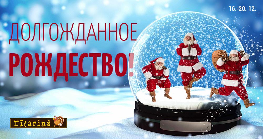Долгожданное Рождество!