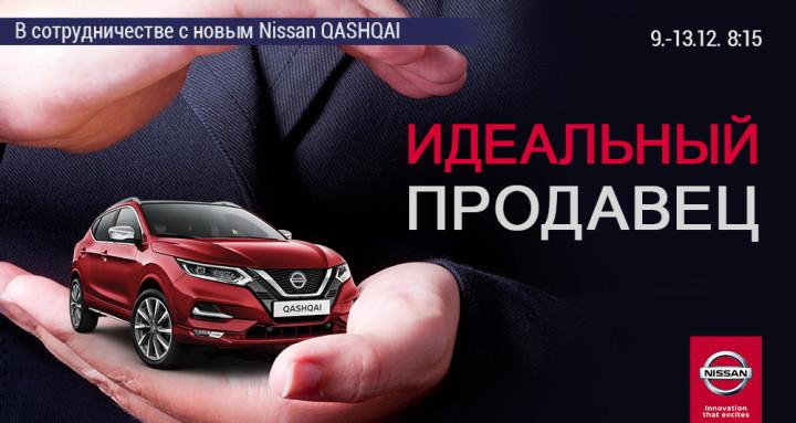 """""""Идеальный продавец"""" в сотрудничестве с новым Nissan QASHQAI"""