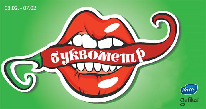 Буквометр