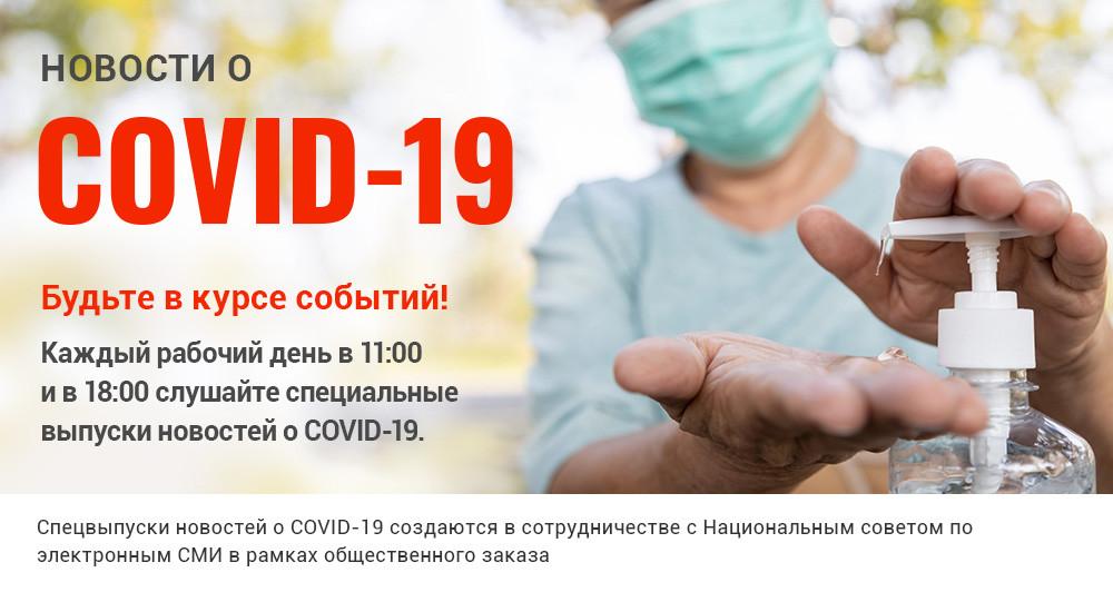 Новости о COVID-19