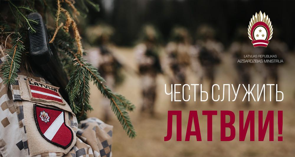 Честь служить Латвии