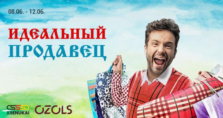 """""""Идеальный продавец"""" в сотрудничестве с KSenukai OZOLS"""