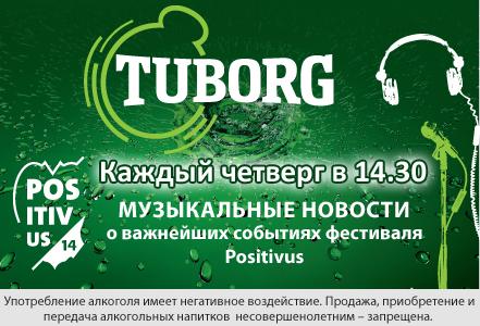 Positivus  в музыкальных новостях Tuborg (19.06.14)