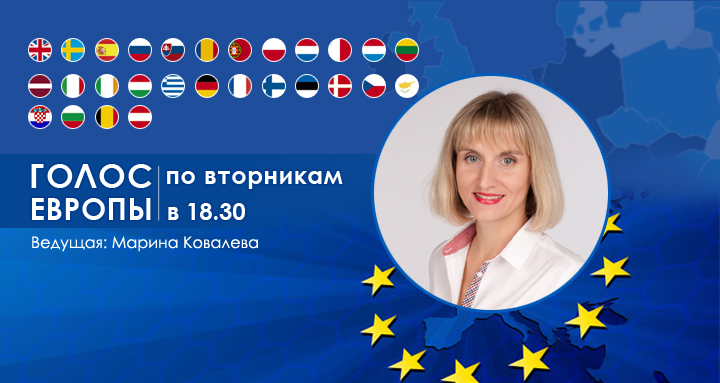 «Голос Европы»  20 мая в 18.30