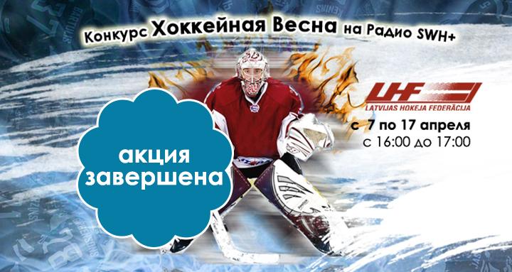 Хоккейная весна на Радио SWH+