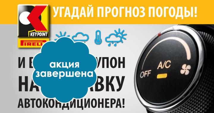 Угадай прогноз погоды и выиграй заправку автомобильного кондиционера!