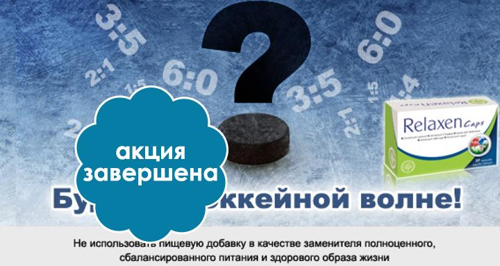 Будь на хоккейной волне!
