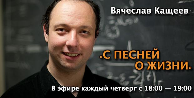 С песней о жизни – Вячеслав Кащеев