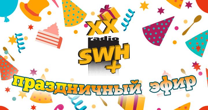 Радио SWH+  исполнилось 20 лет ! Сегодня – праздничный  эфир!