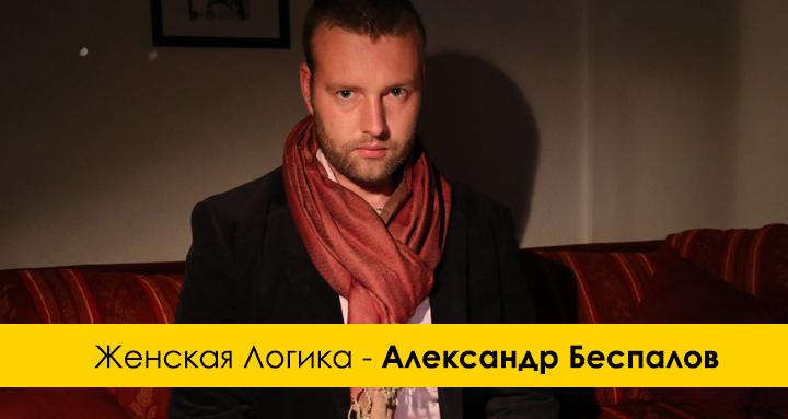 Женская Логика – ведический астролог, хиромант Александр Беспалов