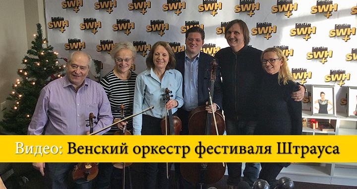 Radio SWH Plus – Венский оркестр фестиваля Штрауса.