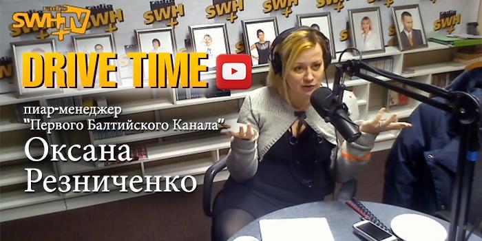 """Drive time –  Оксана Резниченко. пиар-менеджер """"Первого Балтийского Канала"""""""