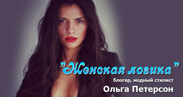 Женская логика – Ольга Петерсон