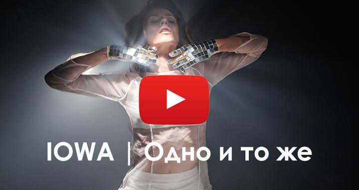 """Состоялась премьера клипа группы IOWA на песню """"Одно и то же"""""""