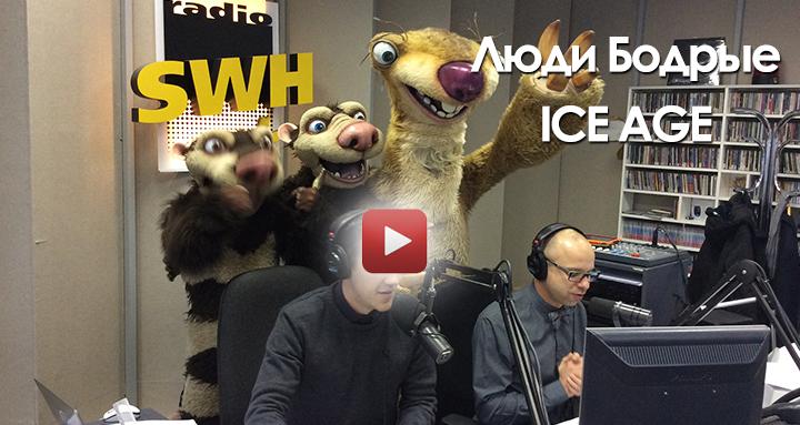 """Люди Бодрые – в эфире ленивец и опоссум из """"Ледникового периода""""!"""
