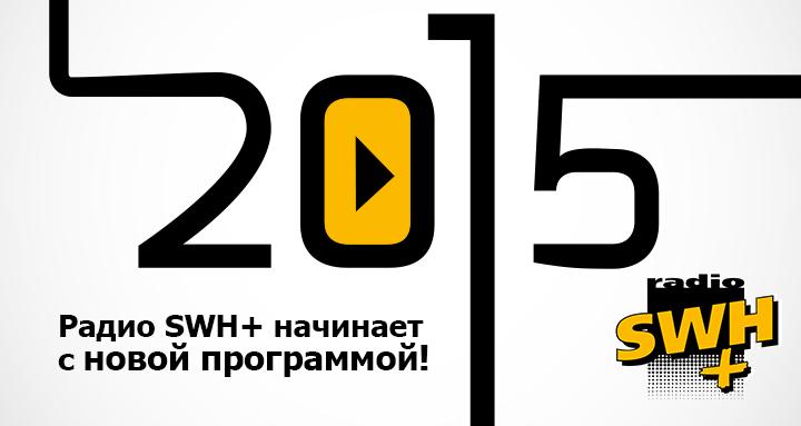 Новый 2015 год Радио SWH+ начинает с новой программой!