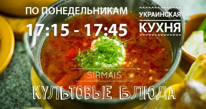 Культовые блюда.FM Украинская кухня. 1 серия