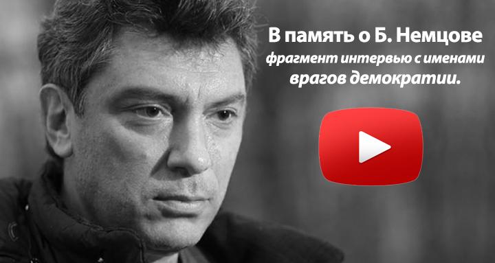 В память о Б. Немцове – фрагмент интервью с именами врагов демократии.