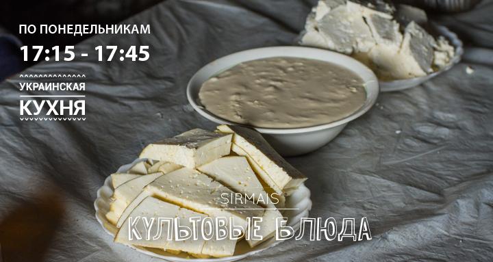 Культовые блюда.FM Украинская кухня. 2 серия