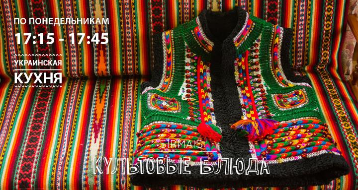 Культовые блюда.FM Украинская кухня. 3 серия
