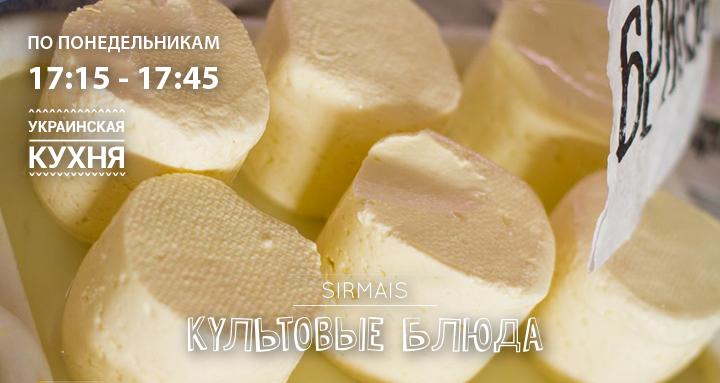Культовые блюда.FM Украинская кухня. 5 серия