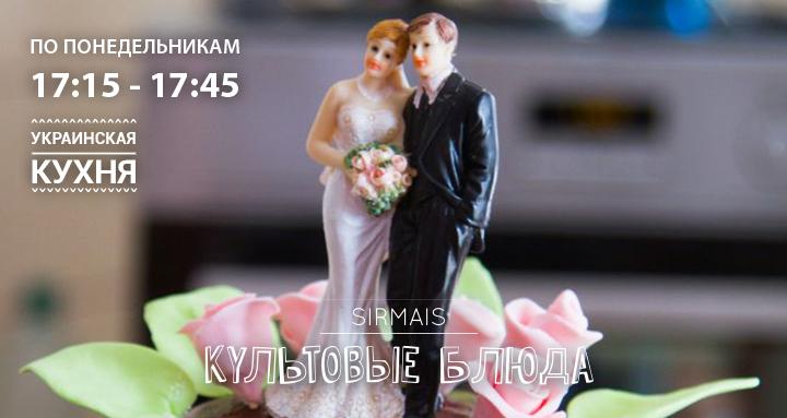 Культовые блюда.FM Украинская кухня. 6 серия