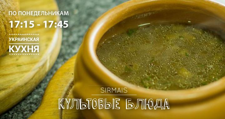 Культовые блюда.FM Украинская кухня. 4 серия