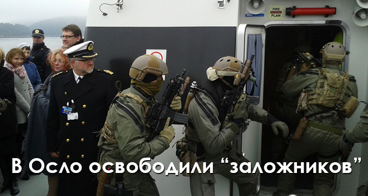 Президенту Латвии в Осло показали, как за минуту освободить заложников.