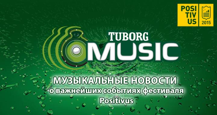 Mузыкальные новости Tuborg (09.07.15)