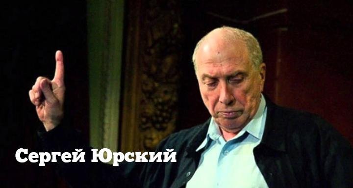 Хорошие новости – Сергей Юрский