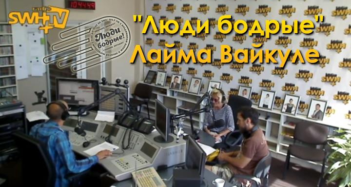 """Люди бодрые"" – Лайма Вайкуле"