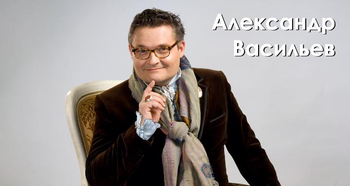 В среду в эфире Радио SWH+ в 18:10 Александр Васильев