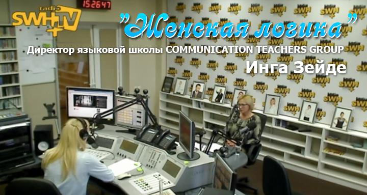 """Женская логика"" COMMUNICATION TEACHERS GROUP"