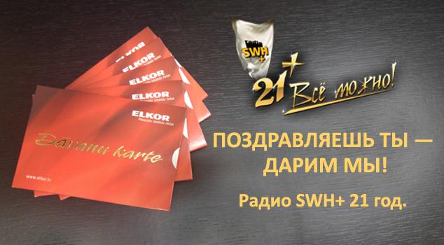 #RadioSWHPlus21