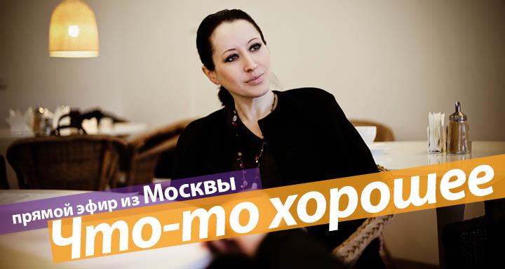 """Алекса Дубаса """"Что-то хорошее"""" с 19 до 20 часов будет разговор с поэтессой и публицистом Линор Горалик"""