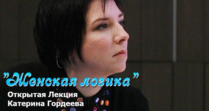 """""""Женская логика"""" – """"Открытая Лекция"""" Катерина Гордеева"""