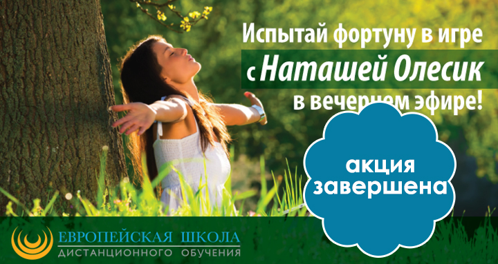 Испытай фортуну в игре с Наташей Олесик