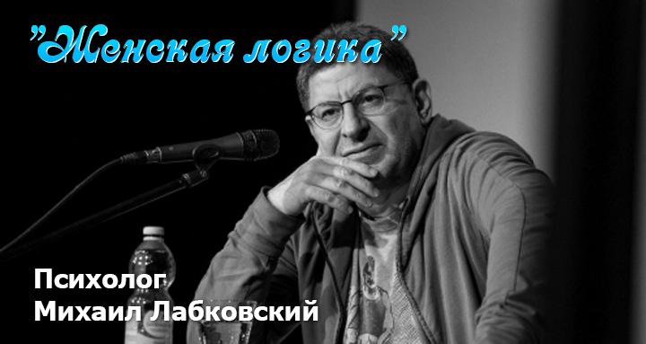 Женская логика – Михаил Лабковский
