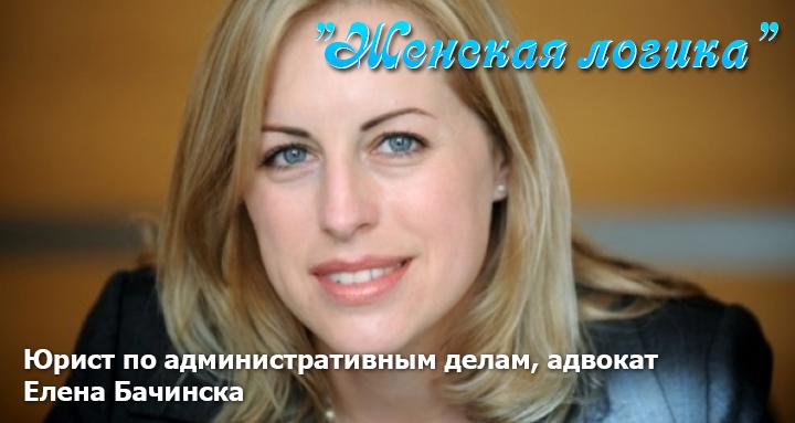 Женская логика – Елена Бачинска