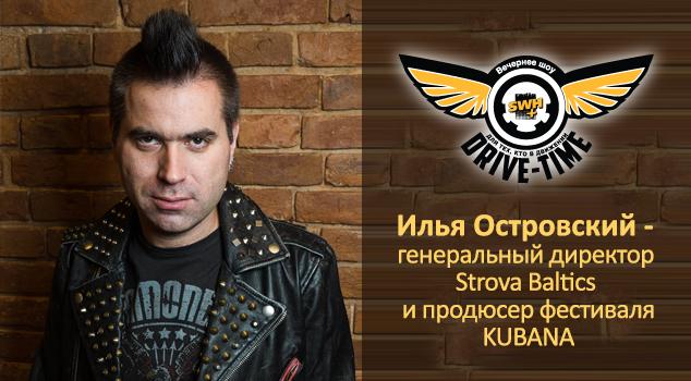 Сегодня в гостях у Наташи Олесик  – Илья Островский