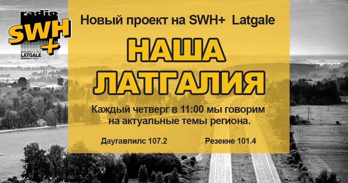 НАША ЛАТГАЛИЯ (14.04.)