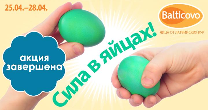 Сила в яйцах